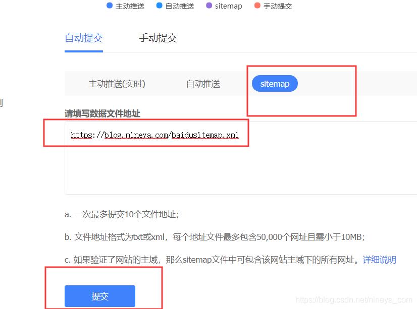 填写sitemap.xml地址