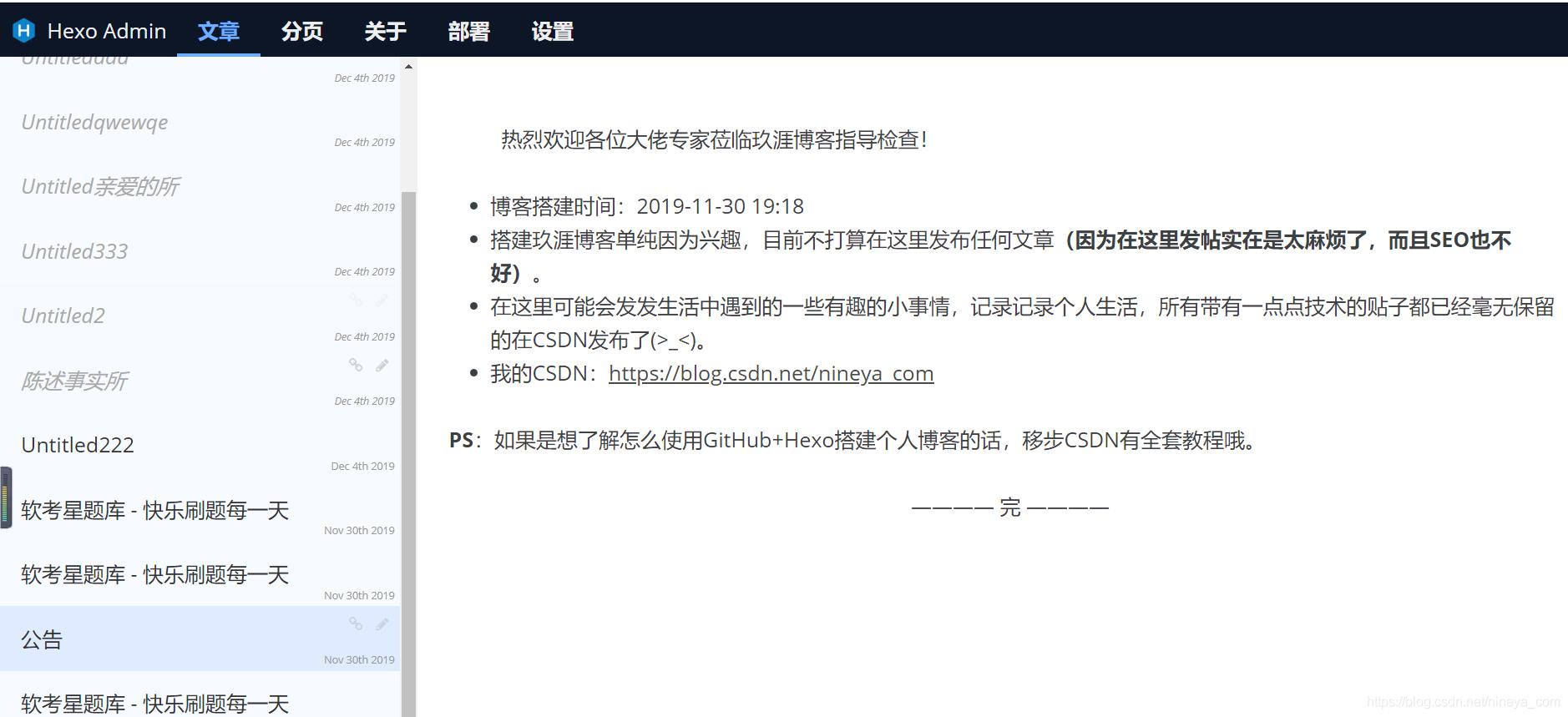 汉化文章界面