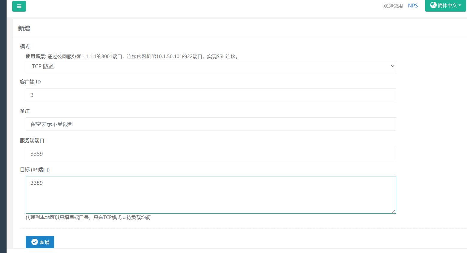 新增TCP隧道